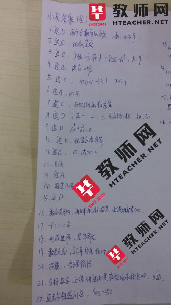 山东省青岛市教师招聘考试真题及答案